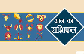 horoscope-today-23-january-2020